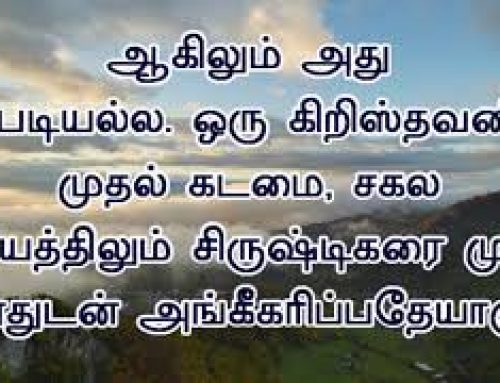 23 ஜனவரி – DAILY HEAVENLY MANNA: JANUARY 23 – TAMIL